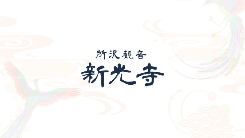 LIA制作実績 新光寺様ホームページ制作 サムネイル