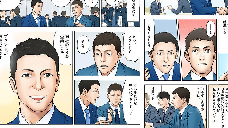 LIA制作実績 ブランディングテクノロジー株式会社漫画コンテンツ制作 サムネイル