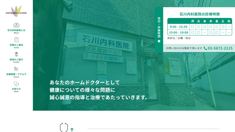 LIA制作実績 石川内科医院様ホームページ制作 サムネイル